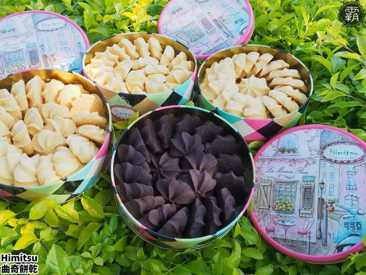 20200129223749 76 - 熱血採訪 | 寧靜社區內有獨特金沙曲奇餅,Himitsu秘密曲奇餅乾,新開幕買兩盒送一盒!