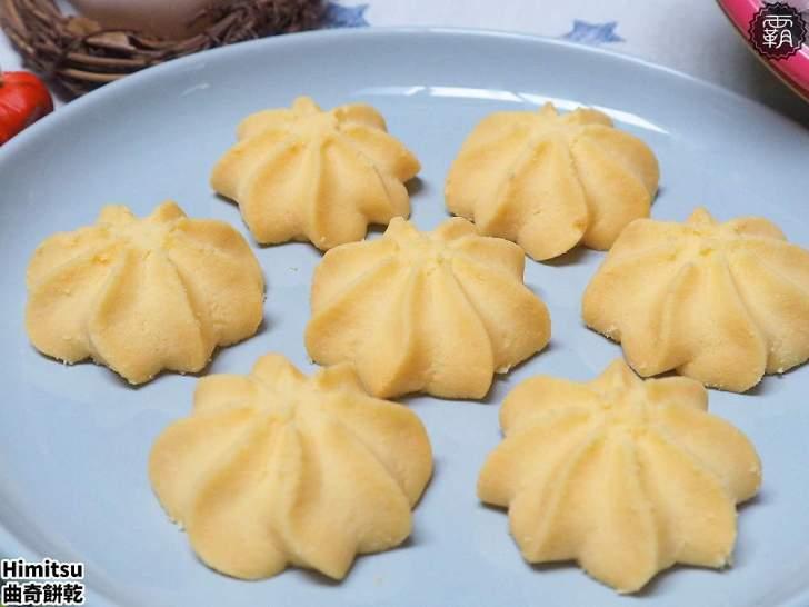 20200129224023 6 - 熱血採訪 | 寧靜社區內有獨特金沙曲奇餅,Himitsu秘密曲奇餅乾,新開幕買兩盒送一盒!