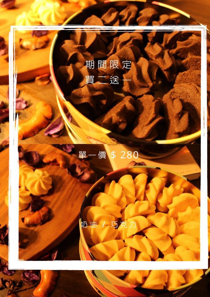 20200129224601 70 - 熱血採訪 | 寧靜社區內有獨特金沙曲奇餅,Himitsu秘密曲奇餅乾,新開幕買兩盒送一盒!