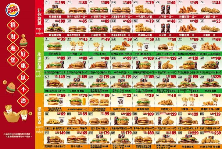 20200201150455 61 - 漢堡王開工超激省優惠,人氣華堡雙套餐$199,大薯、小華堡買一送一只有15天!