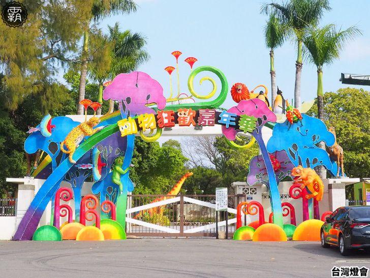 20200203214633 31 - 2020台灣燈會,主展區在后里森林園區、馬場園區,動物花燈現身!
