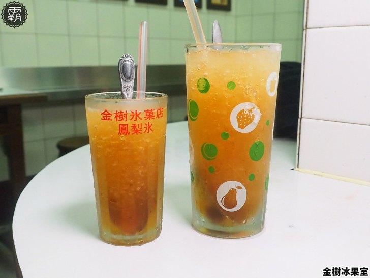20200322183143 88 - 廟東古早味金樹鳳梨冰,香甜冰沙、鳳梨蜜餞,清涼消暑~