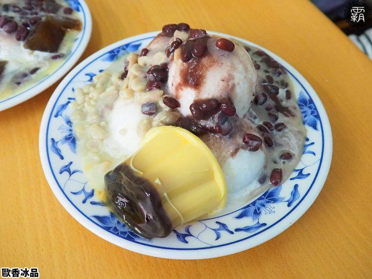 <台中大甲> 歐香冰品,大甲蔣公路30年冰店,細緻雪冰搭紅豆牛乳,記憶中的香甜味!