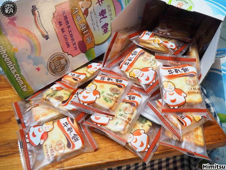 20200326155346 96 - 熱血採訪   隱藏社區的Himitsu秘密餅乾,除了金沙曲奇餅乾外,現在多了法式牛軋餅,買二送一好評中