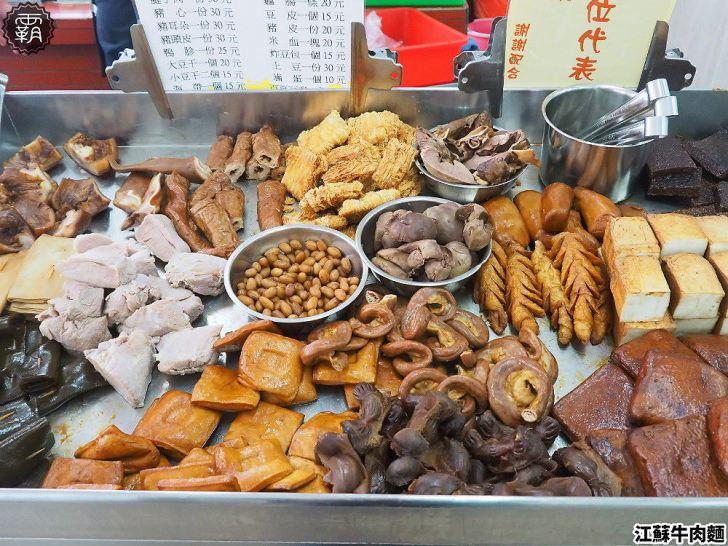 20200330195333 92 - 沙鹿人氣麵館,江蘇牛肉麵,滷味小菜超多選擇,每桌必點一大盤滷味!