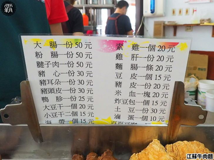 20200330195544 78 - 沙鹿人氣麵館,江蘇牛肉麵,滷味小菜超多選擇,每桌必點一大盤滷味!
