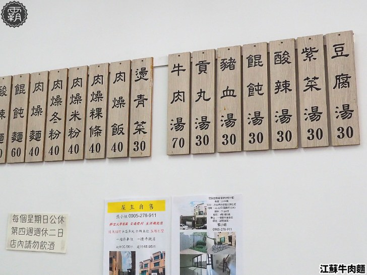 20200330195548 48 - 沙鹿人氣麵館,江蘇牛肉麵,滷味小菜超多選擇,每桌必點一大盤滷味!