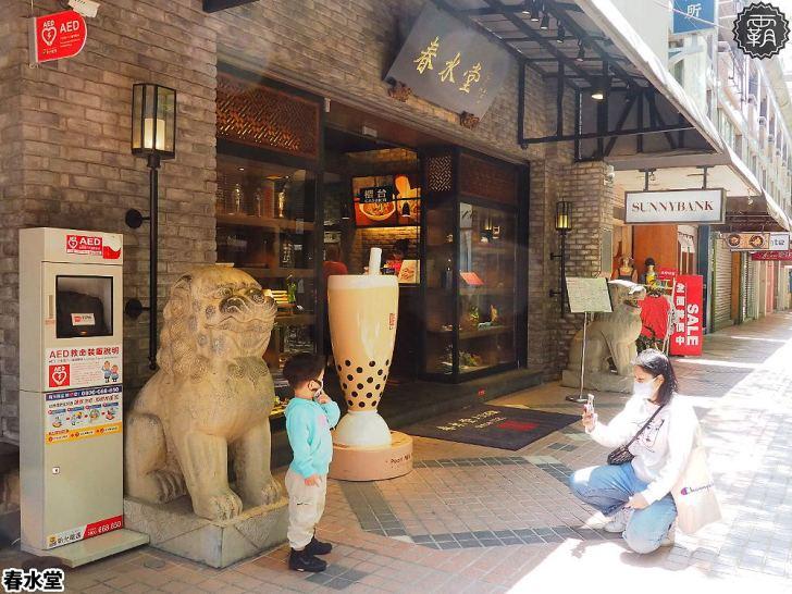 20200413194716 55 - 春水堂也能吃到牛丼飯,米食套餐台中限定門市新推出,還有海陸雙拼主菜!