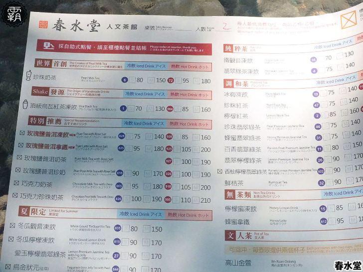 20200413194859 2 - 春水堂也能吃到牛丼飯,米食套餐台中限定門市新推出,還有海陸雙拼主菜!