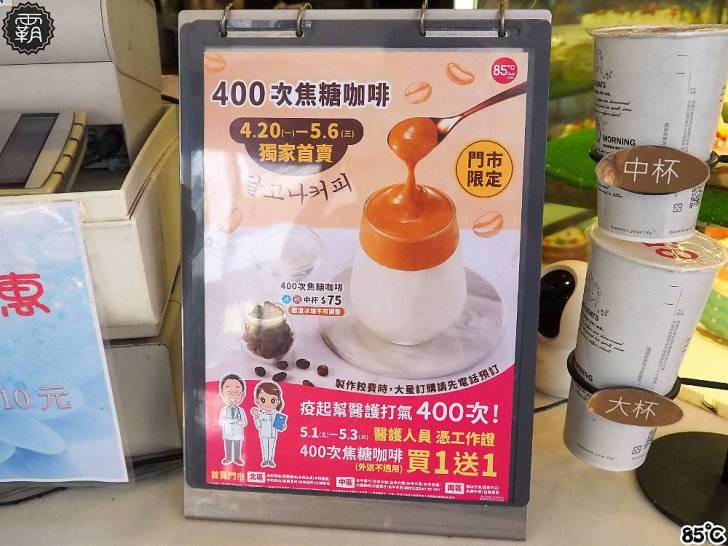 20200429185259 100 - 400次焦糖咖啡,85度C新推出400次咖啡,台中九間限定門市搶先品嚐!