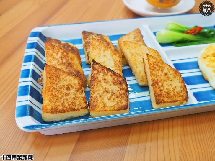 20200507233842 64 - 大灶柴燒的古早味菜頭粿,十四甲菜頭粿,綿密扎實有著米香、蘿蔔香~