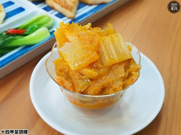 20200507234149 59 - 大灶柴燒的古早味菜頭粿,十四甲菜頭粿,綿密扎實有著米香、蘿蔔香~