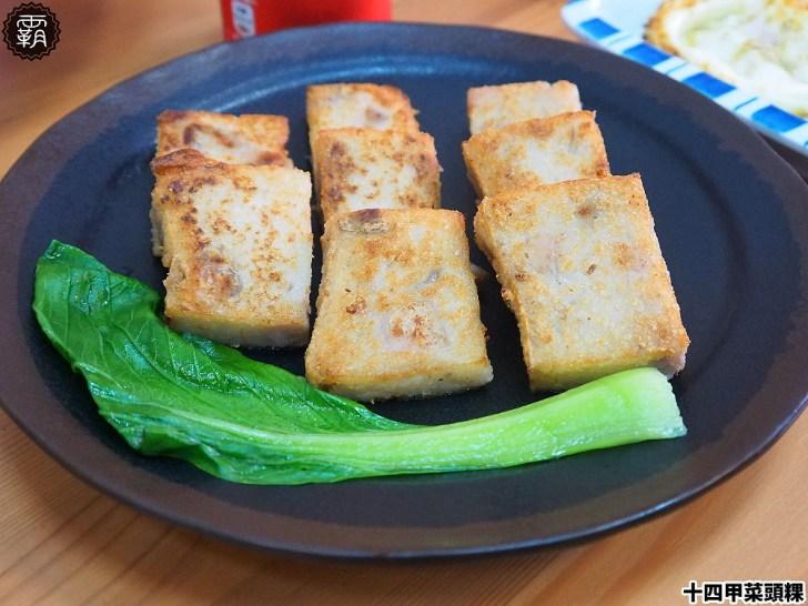 20200507234259 74 - 大灶柴燒的古早味菜頭粿,十四甲菜頭粿,綿密扎實有著米香、蘿蔔香~