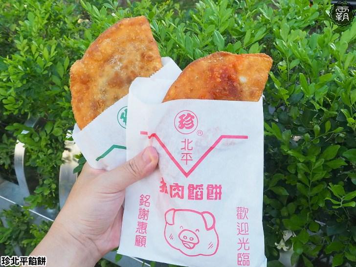 20200604193219 32 - 人氣餡餅攤,假日大排長龍就是為了珍北平的香酥可口豬肉餡餅~