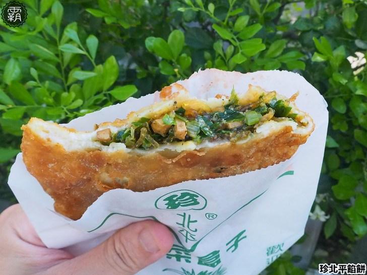 20200604193420 52 - 人氣餡餅攤,假日大排長龍就是為了珍北平的香酥可口豬肉餡餅~