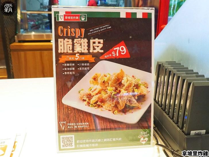 20200624201034 47 - 看電影配義式炸雞,影城內也吃得到拿坡里炸雞,酥脆麵衣內有多汁嫩雞肉!