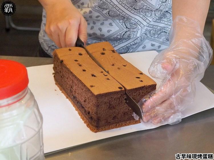 <台中清水> 綿密古早味現烤蛋糕,清水街上古早味蛋糕舖,巧克力口味能吃到三種型態,大推!