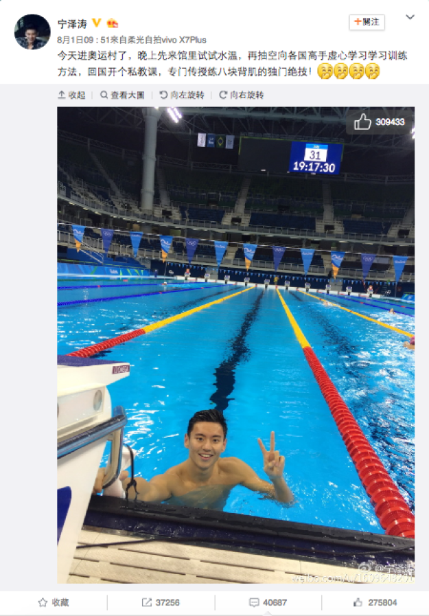 Ning's fans regularly express their fondness of the swimmer via his Weibo account. On Monday, Ning posted a photo of himself trying out the Olympic pool in Rio.