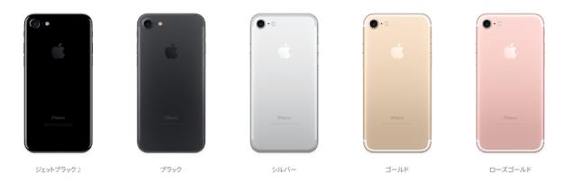 iPhone 7、ひとことで言うと「ようやく完璧なスマホ」来た!って感じです。