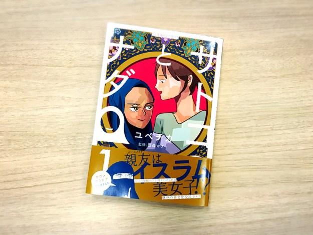 イスラム教圏の女性というと、大きなスカーフで頭や顔を隠しているイメージですよね。でも、そのスカーフの下の素顔、知ってる?