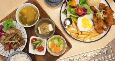 〖台中│美食〗米包米食輕料理 ❤ 結合台灣在地食材,提供米食、麵包等輕食料理,環境清新可愛,也是間寵物友善餐廳唷~