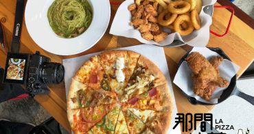 台中美食│La Pizza 那間披薩〃興大美食推薦~只要349元!!讓你披薩、炸雞吃到飽~