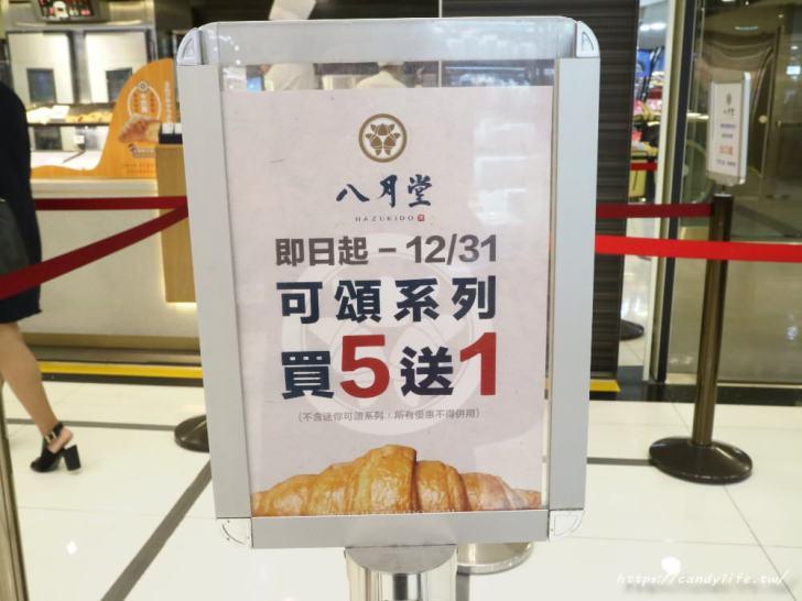 20181109174020 92 - 八月堂牛奶糖可頌新登場!11/11一日限定買一送一,不限口味~