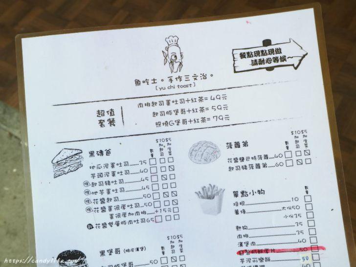 20181111114846 11 - 魚吃土忠明南店,爆漿起司黑磚吐司!還有爆餡芋泥可樂餅,芋頭控必吃~(已歇業)