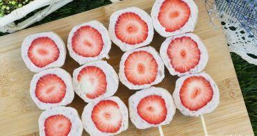 台中美食│紅土丘陵真心芋泥球〃久違的草莓芋泥球回來啦!需預訂才吃的到唷~