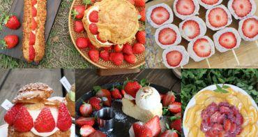 台中草莓甜點懶人包!冬天就是要吃草莓,草莓蛋糕、草莓泡芙通通有,草莓控必看~