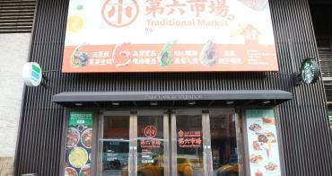騎iBike到第六市場買菜享優惠,好康A不完~