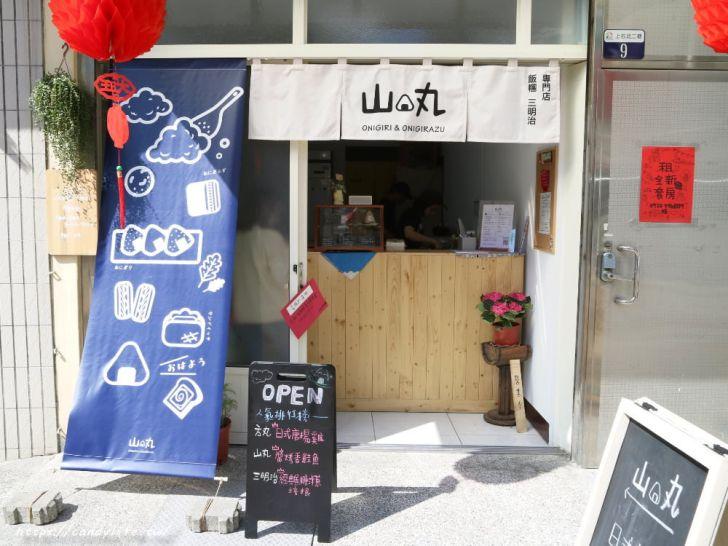 20190205140431 100 - 文青又可愛的山丸日式飯糰,每天限量,常常賣完提早打烊~