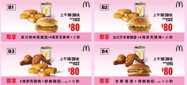 20190214084304 24 - 2019最狂麥當勞優惠券看這裡!買一送一!一元加價等超值優惠