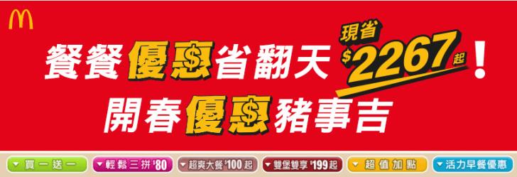 20190214095529 42 - 2019最狂麥當勞優惠券看這裡!買一送一!一元加價等超值優惠