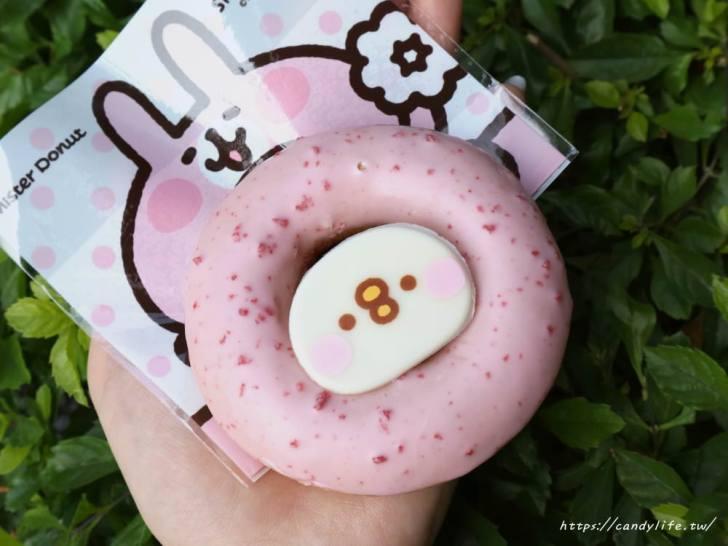 20190222114947 47 - Mister Donut再次聯名卡娜赫拉,造型更可愛,2/22起限時三天買三送一!