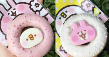 Mister Donut卡娜赫拉造型甜甜圈超萌上市!2/22至2/24還有甜甜圈買三送一大優惠!