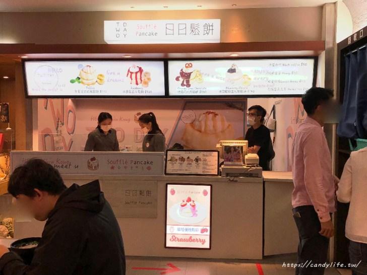 20190301152939 45 - 人氣日式舒芙蕾鬆餅快閃新光三越,3/1~3/3、3/15~3/17還有買一送一活動,限量三十名!