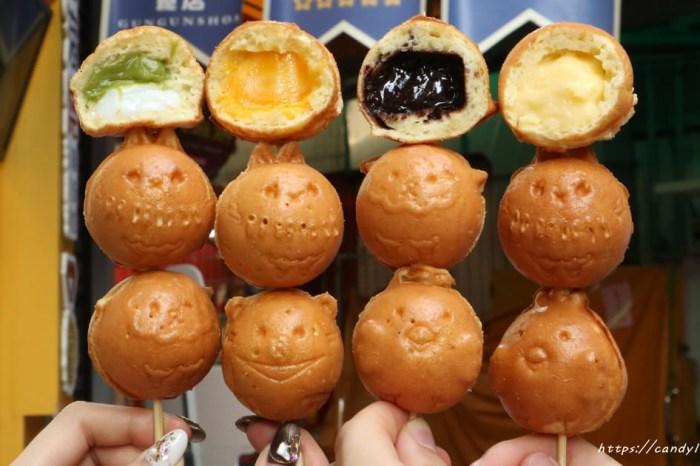 台中美食│滾滾燒雞蛋糕〃圓滾滾像章魚燒的可愛雞蛋糕,顆顆大爆漿,口味超多可以選擇~