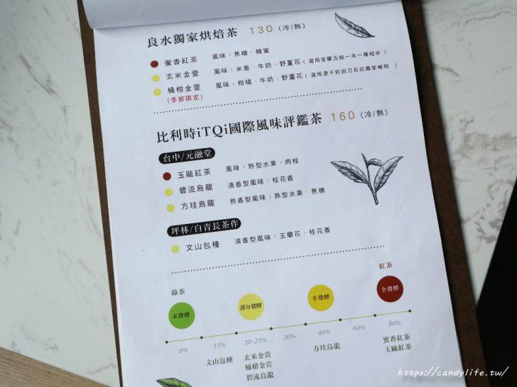20190417222806 88 - 良水食作潭子茶屋,隱身在潭子火車站旁的日式老屋,品嚐台灣在地茶及可愛丸燒鬆餅~