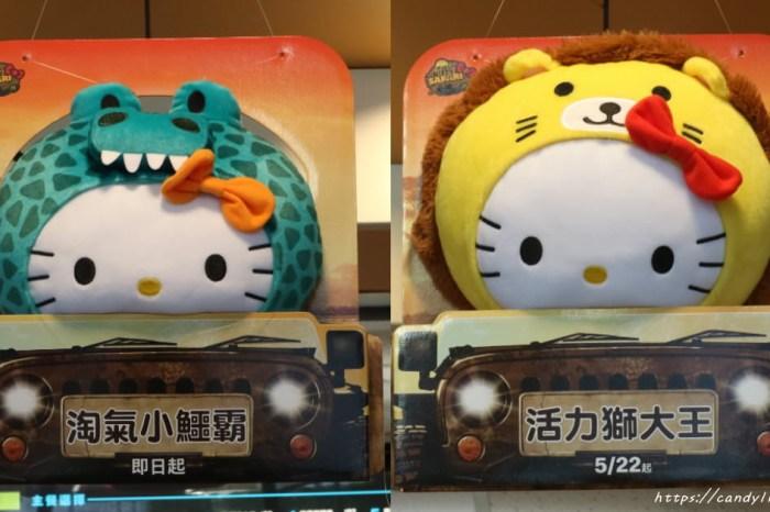 麥當勞Hello Kitty抱枕又來囉!4款非洲萌獸,限量只有12萬個,要搶要快!