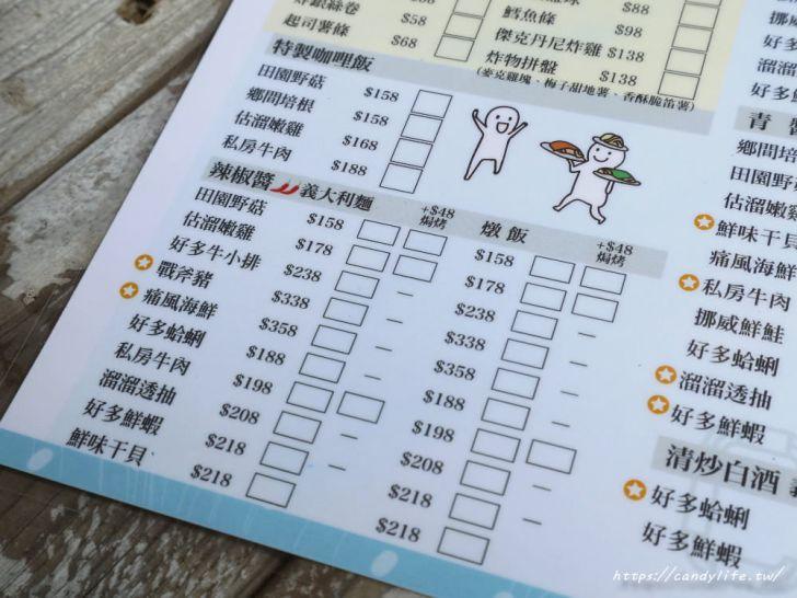 20190617223915 9 - 熱血採訪│10月份這三天壽星來隨便義大利麵,讓你隨便點免費招待!加碼生日六碼有4或7再送韓式炸雞一份~
