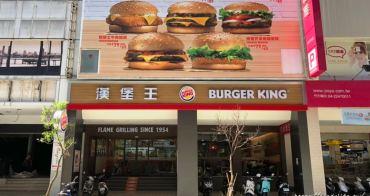 漢堡王超狂56天「買一送一」優惠券!先收藏再說!
