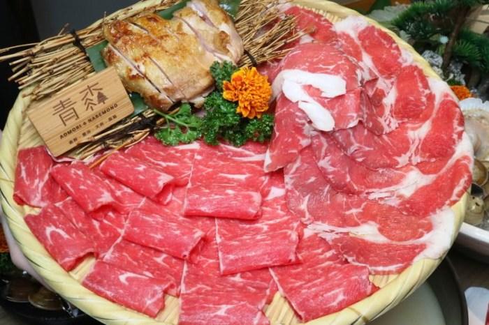 台中火鍋│青森鍋物〃套餐肉盤、海鮮超霸氣!當月生日還有肉蛋糕免費送~