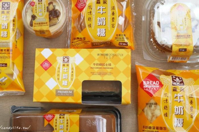 全聯X「森永牛奶糖」聯名甜點新上市!七款甜點限定販售~