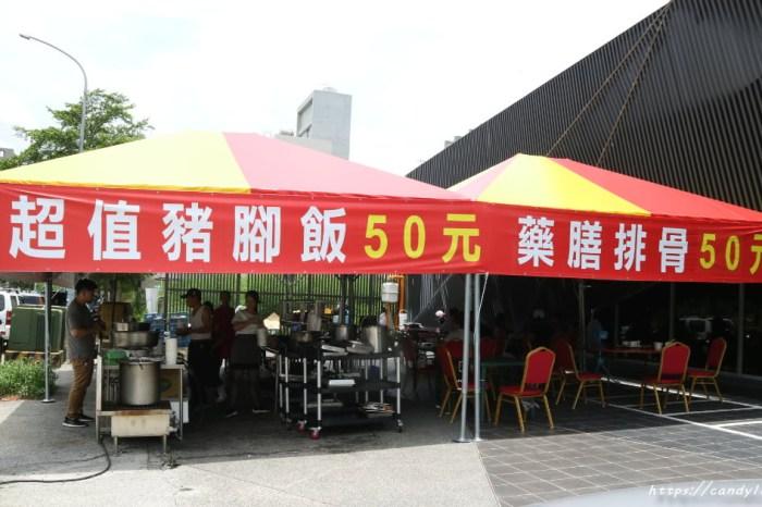 台中隱藏版美食!豬腳飯、藥膳排骨通通只要50元!每日限量供應~