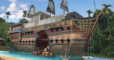 打卡最新亮點!童話風可愛海盜村,超巨大海盜船、3D彩繪牆、童話世界場景,7/20試營運免費參觀~