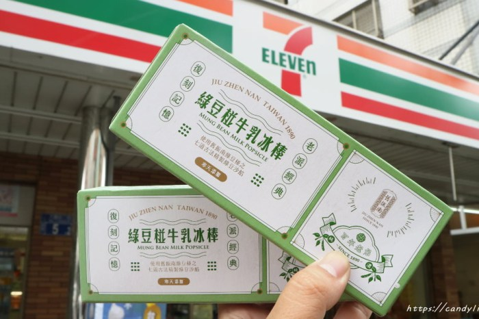 百年老店舊振南聯名杜老爺,推出「綠豆椪牛乳冰棒」,只有7-11獨賣,限量10萬支!