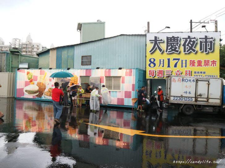 20190817173220 73 - 大慶夜市開幕啦!風雨無阻!詳細攤位看這裡,好吃的好玩的通通有~
