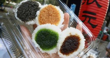 台灣小吃狀元糕,古早味的銅板美食,除了芝麻、花生外,還有抹茶、黑糖及隱藏版起司口味唷