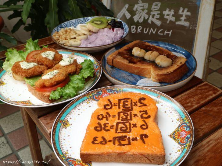 20190917145337 66 - 人家是女生,台中網美必訪老宅早午餐,神還原記憶吐司,好吃又好拍~